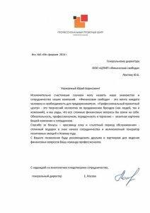 ООО «Профессиональный проектный центр» отзыв