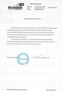 ООО «ВиаОнлайн» отзыв