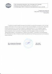 ООО «Принципал Электрик» отзыв