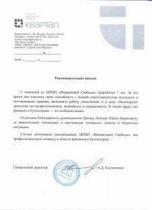 ОАО «Квартал» отзыв