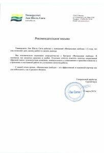 ООО «Лин Сигма» отзыв