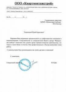ООО «Квартмонтажстрой» отзыв